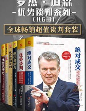 罗杰·道森全球畅销超值谈判套装共6册 慧眼看PDF电子书
