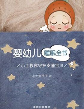 婴幼儿睡眠全书 小土教你守护安睡宝贝 汇集众多中国妈妈实践经验 慧眼看PDF电子书