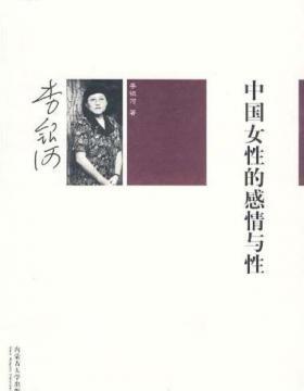 中国女性的感情与性 李银河文集 慧眼看PDF电子书