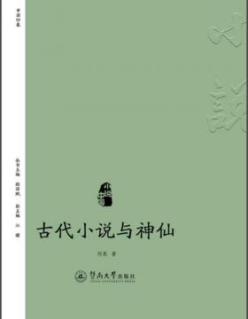 古代小说与神仙 中国印象 慧眼看PDF电子书