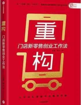 重构:门店新零售创业工作法 慧眼看PDF电子书