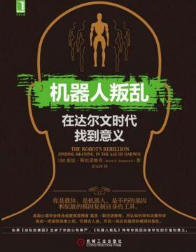 机器人叛乱:在达尔文时代找到意义 用认知科学和决策科学铸成一把理性思维之剑 慧眼看PDF电子书
