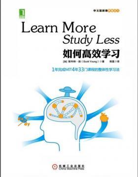 如何高效学习 1年完成麻省理工4年33门课程的整体性学习法 慧眼看PDF电子书