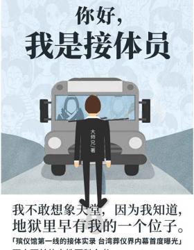 你好,我是接体员 台湾葬仪界内幕首度曝光,笑嘻嘻地讲着阴森森的死亡故事 慧眼看PDF电子书