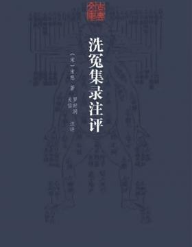 洗冤集录注评 中国现存第一部系统论述古代司法检验之专著 慧眼看PDF电子书