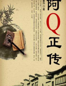 阿Q正传 鲁迅 慧眼看PDF电子书
