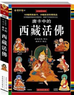 唐卡中的西藏活佛 全彩扫描版 慧眼看PDF电子书