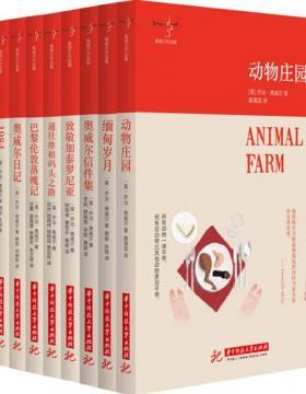 奥威尔作品集(套装共9册)慧眼看PDF电子书