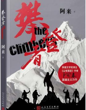 攀登者 登峰是用身体去感触自然界的伟大,感触自己人格与意志的升华 慧眼看PDF电子书