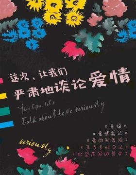 这次,让我们严肃地谈论爱情 幸福+爱情笔记+爱的新发现+亚当夏娃日记+欲望花园的哲学 慧眼看PDF电子书