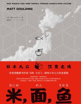 米,面,鱼:日本大众饮食之魂 日本各地大众生活中无可替代的特色饮食 慧眼看PDF电子书