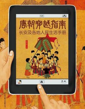 唐朝穿越指南:长安及各地人民生活手册 慧眼看PDF电子书