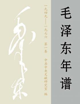 毛泽东年谱(1893-1976)全九卷 慧眼看PDF电子书