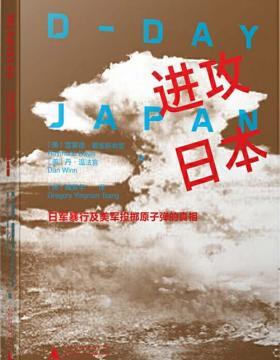 进攻日本-日军暴行及美军投掷原子弹的真相 慧眼看PDF电子书
