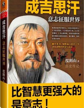 成吉思汗:意志征服世界 讲述成吉思汗一生杀伐谋断的智慧与意志 慧眼看PDF电子书