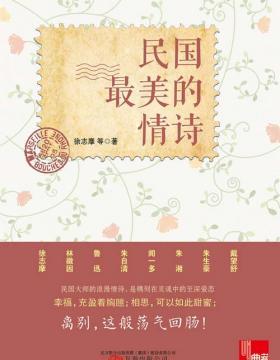 民国最美的情诗 徐志摩等著 民国大师的浪漫情诗是镌刻在灵魂中的至深爱恋 慧眼看PDF电子书