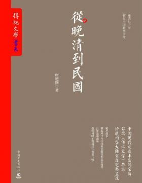 从晚清到民国 台湾《传记文学》珍藏书系大陆完整呈现 慧眼看PDF电子书