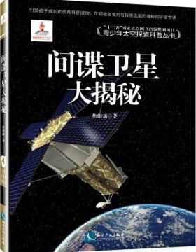 间谍卫星大揭秘 带领读者全方位探索浩瀚而神秘的宇宙世界 慧眼看PDF电子书