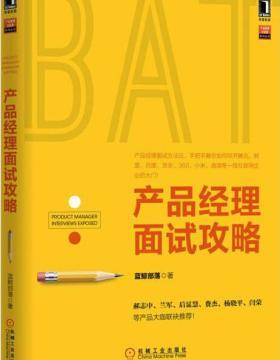 产品经理面试攻略 资深互联网产品经理的指导 慧眼看PDF电子书
