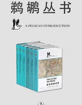 鹈鹕丛书 共6册 人类的演化+古典文学+如何观看世界+政治的起源+科学的意义+最后的冰川 慧眼看PDF电子书