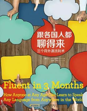 跟各国人都聊得来:三个月外语流利术 慧眼看PDF电子书