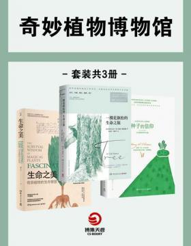 奇异植物博物馆(共3册) 亲眼见证意识外围的生命奇迹 慧眼看PDF电子书
