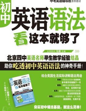 初中英语语法看这本就够了 北京四中英语名师助你吃透初中英语语法 慧眼看PDF电子书