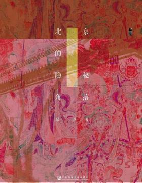 北京的隐秘角落 用北京人的目光,追寻藏身于角落的历史足迹 慧眼看PDF电子书