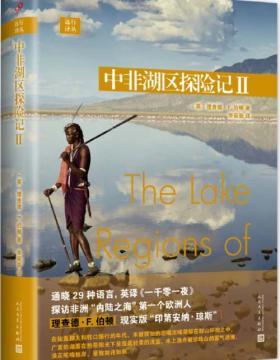 远行译丛:中非湖区探险记II 世界各国的著名作家的远行书札 慧眼看PDF电子书
