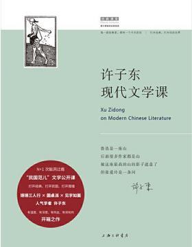 """许子东现代文学课 打开经典、打开民国、打开围墙的""""见字如面"""" 慧眼看PDF电子书"""