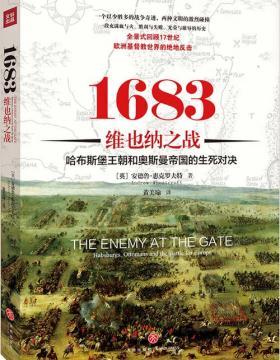 1683维也纳之战:哈布斯堡王朝和奥斯曼帝国的生死对决 慧眼看PDF电子书