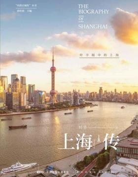 上海传:叶辛眼中的上海 几十年的行走,化成一部送给故乡的礼物 慧眼看PDF电子书