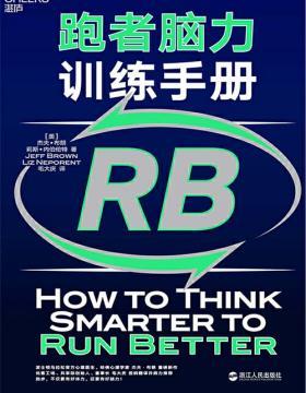跑者脑力训练手册 跑步不仅要有好体力,还要有好脑力 慧眼看PDF电子书
