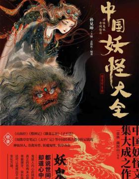 中国妖怪大全 中国妖怪文化集大成之作 慧眼看PDF电子书