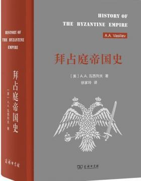 拜占庭帝国史 对拜占庭帝国史最综合性的、详尽的论述 慧眼看PDF电子书