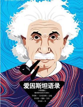 爱因斯坦语录(终极版)爱因斯坦有温情也有刻薄,他是一个怪人,一个可敬的叛逆者 慧眼看PDF电子书