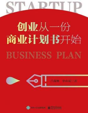 创业从一份商业计划书开始 全方位剖析商业计划书满足融资需求 慧眼看PDF电子书