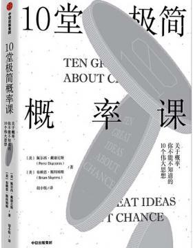 10堂极简概率课 关于概率你不能不知道的10个伟大思想 慧眼看PDF电子书