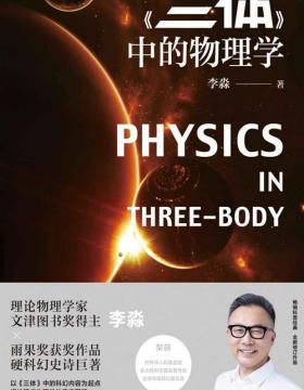 《三体》中的物理学 理论物理学家、文津图书奖得主李淼生动解读《三体》 慧眼看PDF电子书