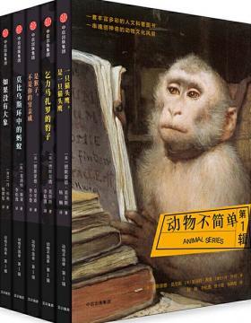 动物不简单 第1辑 一套丰富多彩的人文科普图书 慧眼看PDF电子书
