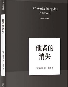 他者的消失 德国哲学界的新星韩炳哲在数字媒体时代照察现实社会和人类心灵 慧眼看PDF电子书