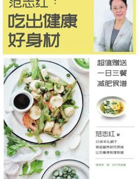 范志红:吃出健康好身材 20年扎根食品营养研究领域 让你瘦得有理有据 慧眼看PDF电子书