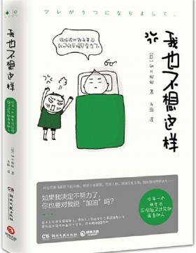 我也不想这样 日本人气演员堺雅人、宫崎葵强强联手,实力演绎晴雨人生 慧眼看PDF电子书
