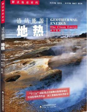解读地球密码系列:清洁能源——地热 全彩扫描版 慧眼看PDF电子书