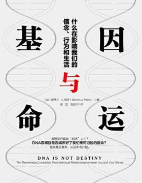 基因与命运 提高基因素养,从这本书开始 慧眼看PDF电子书