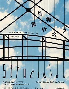结构是什么? 畅销40年不衰的企鹅经典 建筑、美术、土木工程、设计入门书 慧眼看PDF电子书