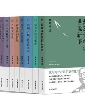 戴建业作品集 九卷本 从庄子陶渊明到李白苏轼,从老庄哲学到魏晋风度 慧眼看PDF电子书
