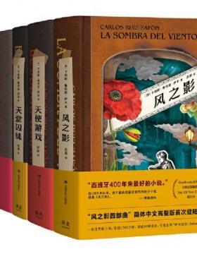 风之影四部曲 西班牙400年来最好看最受欢迎的小说 慧眼看PDF电子书