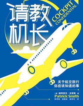 请教机长:关于航空旅行你应该知道的事 慧眼看PDF电子书