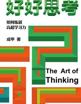好好思考 用思考打造超强学习力!思考让我们看见不同! 慧眼看PDF电子书